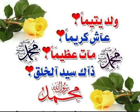 سيره الرسول صلى الله عليه وسلم للاطفال مختصرة عبدالله كامل