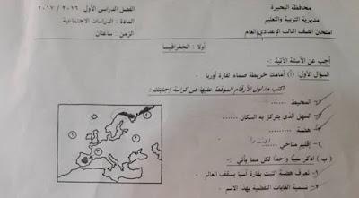 ورقة امتحان الدراسات محافظة البحيرة الصف الثالث الاعدادى 2017 الترم الاول