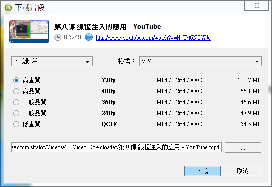 Image%2B001 - 4K Video Downloader - 一鍵下載多部YouTube影片,繁體中文免安裝
