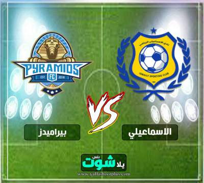 مشاهدة مباراة بيراميدز والاسماعيلي بث مباشر اليوم 6-4-2019 في الدوري المصري