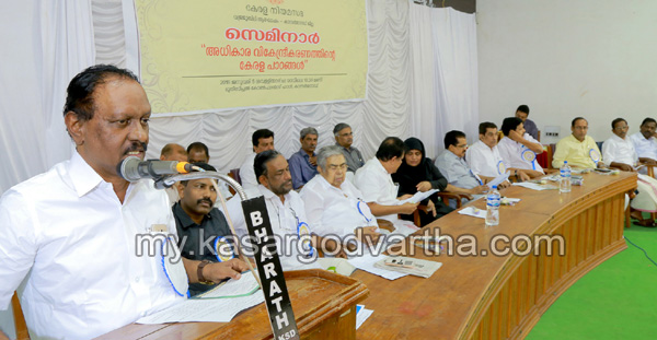 Kerala, News, Kasargod, Seminar, 'Kerala Lessons for Decentralization of Power'; Seminar in Kasargod.