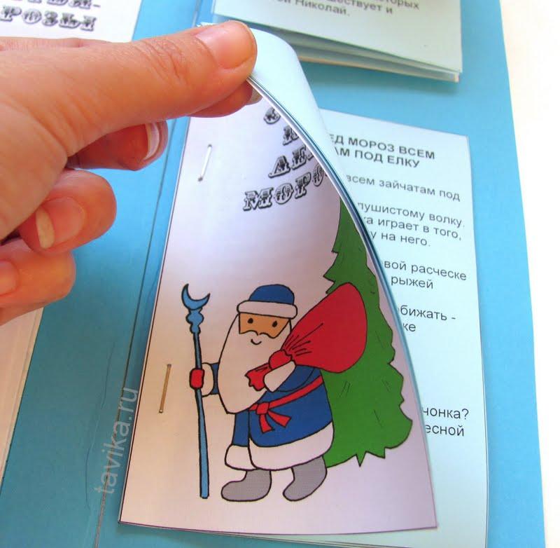 Книжечка со стихами про Деда Мороза из лэпбука