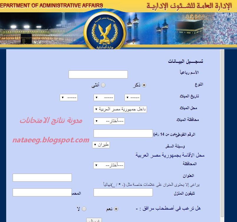 رابط التسجيل فى قرعة الحج 2014 من موقع وزارة الداخليه نموذج طلب أداء فريضة الحج