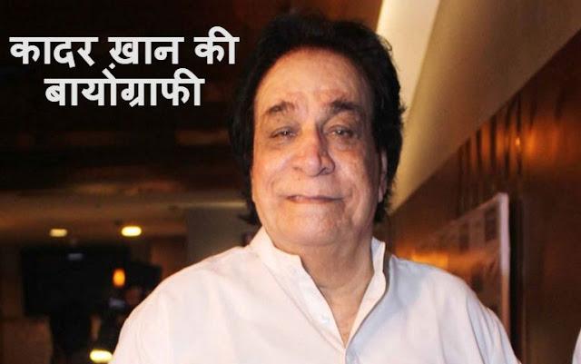 कादर ख़ान की बायोग्राफी - kadar khan biography In Hindi