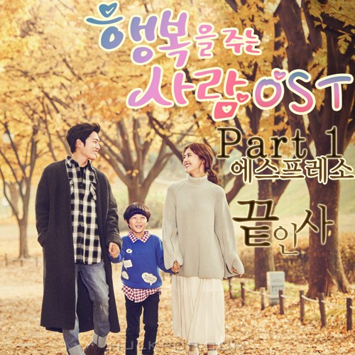 Espresso – Person Who Gives Happiness OST Part.1