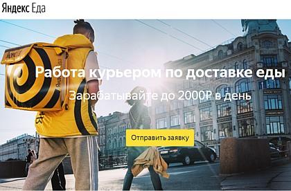 Требуется пеший курьер в компанию Яндекс Еда