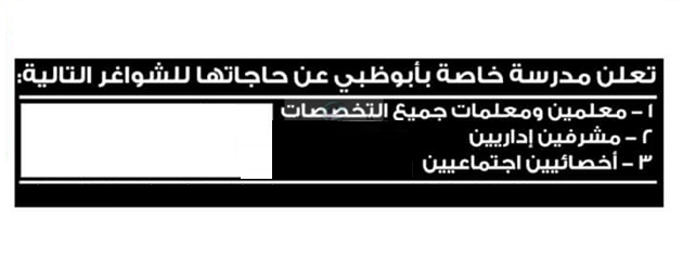وظائف في مدارس ابوظبي الخاصة
