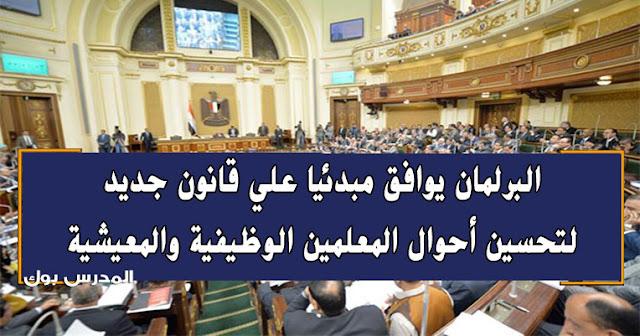 البرلمان يوافق مبدئيا علي قانون لتحسين أحوال المعلمين الوظيفية والمعيشية