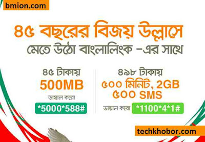Banglalink-Victory-Day-Offer-500MB-45TK-2GB+500Min-Any-Number+500SMS-498Tk