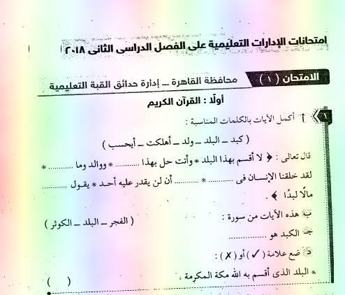 امتحانات التربية الدينية الاسلامية للصف الثانى الابتدائى ترم ثانى 2019