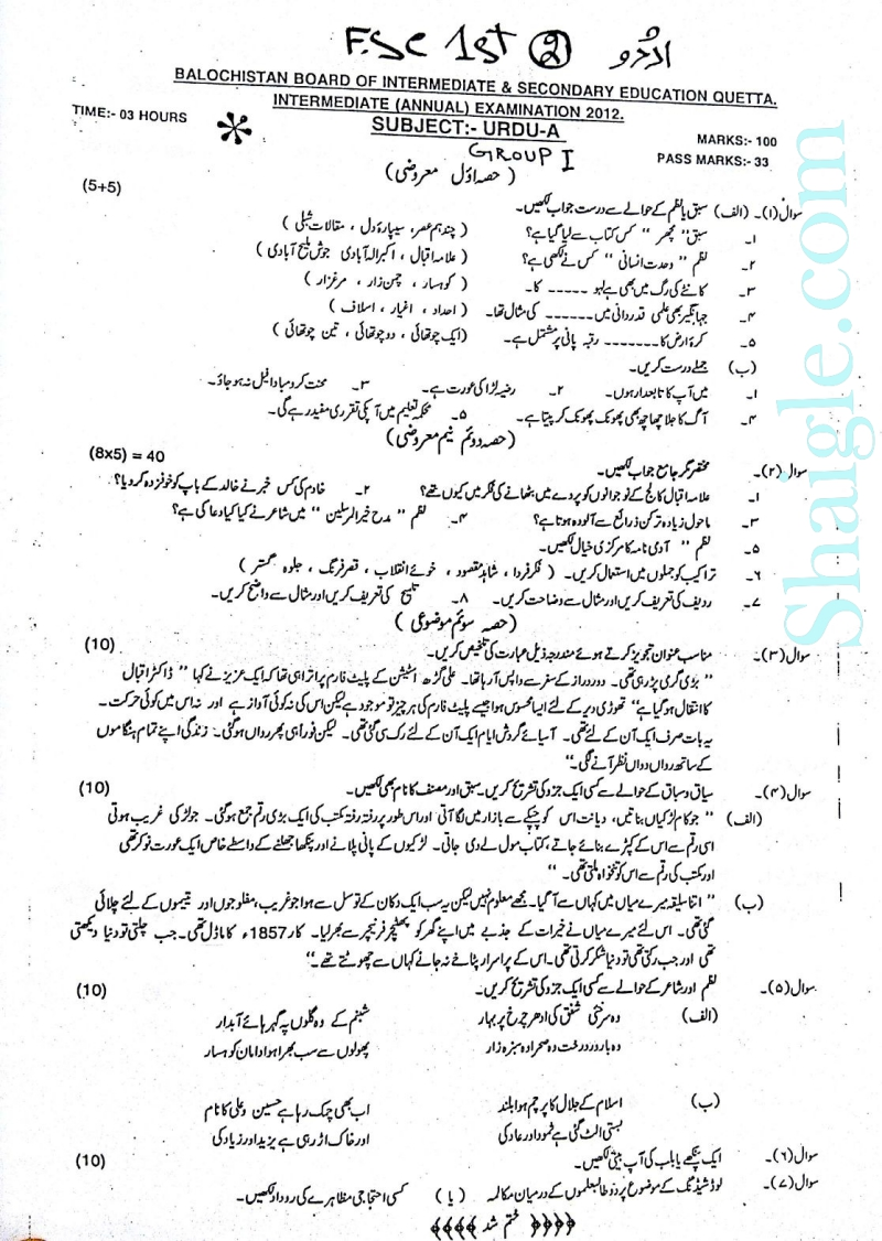 five year papers of Baluchistan Board FSc 1st