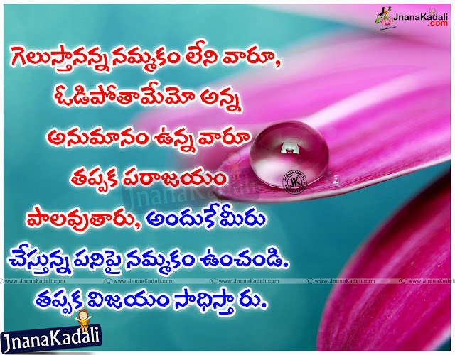 New Telugu Language Quotations on Life in Telugu, Top and Best Telugu Different Life Messages in Telugu language, Buying and Creating Happiness Quotations in Telugu Language, Top Telugu Happiness Thoughts and Wallpapers, Girls Happy Quotes in Telugu Language, Spring Quotes in Telugu, Telugu  Creating Happiness Messages with Images.