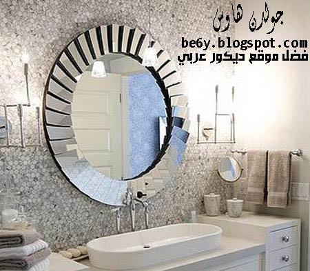 اطارات مرايات مودرن لأكسسوارات الحمامات Modern Bathroom Mirror Frames