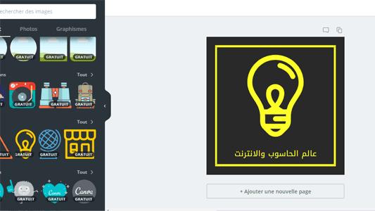 تصميم لوجو بالعربي