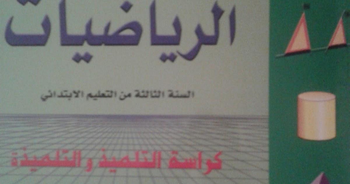 تحميل كتاب الرياضيات المستوى السادس