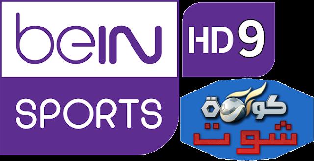 مشاهدة قناة بي ان سبورت bein-sports-9 بث مباشر لايف مجاناً