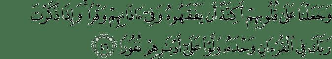 Surat Al Isra' Ayat 46