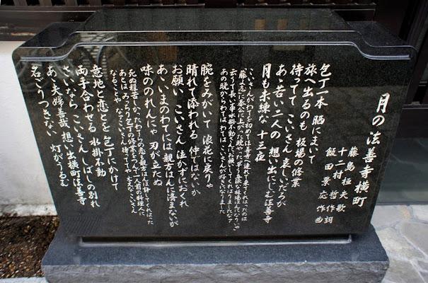 月の法善寺横町 歌碑
