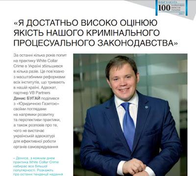 Денис Бугай, интервью Юридической Газете