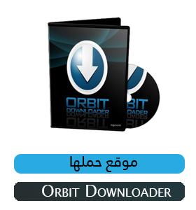 تحميل برنامج orbit downloader عربي