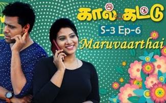 Kaal Kattu | Tamil Web Series | S3 E6 | Maruvaarthai| Black Pasanga