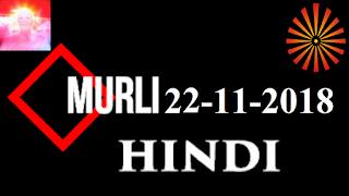 Brahma Kumaris Murli 22 November 2018 (HINDI) Madhuban BK Murli Today