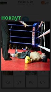 На ринге боксер отправил в нокаут своего противника и судья считает