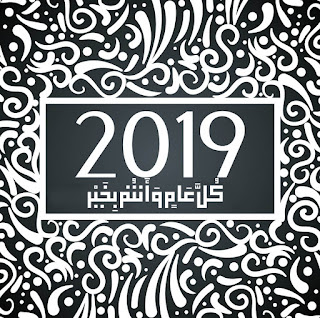 كل عام وانتم بخير ٢٠١٩ happy new year