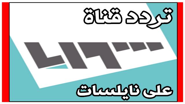 التردد الجديد لقناة سوريا SYRIA TV HD الفضائية على النايلسات