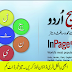 Inpage Urdu free download latest version 2017 by TeezKhabar