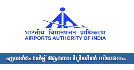 542 Junior Executive (Engineering Civil/Electrical/Architecture/Architecture) Vacancy in Airport Authority of India