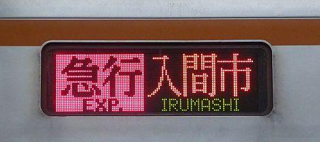 東京メトロ副都心線 西武線直通 急行 入間市行き3 東京メトロ7000系(2017入間航空祭臨時列車)