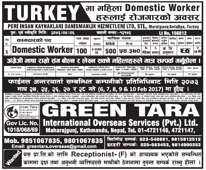 Jobs in Turkey for Nepali, Salary Rs 54,370