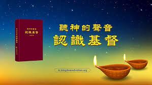 全能神-東方閃電-全能神教會-神話標題圖
