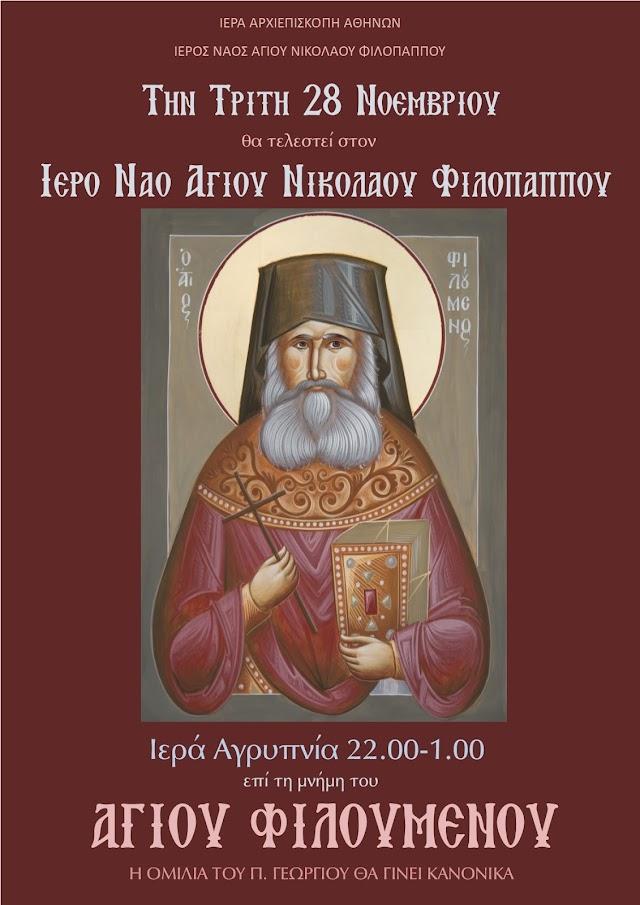 Αγρυπνία στον Άγιο Νικόλαο Φιλοπάππου