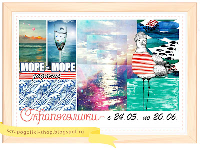 http://scrapogoliki-shop.blogspot.ru/2016/05/blog-post_24.html