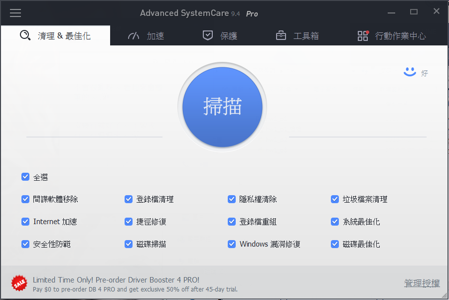 Image%2B017 - 【2017最新金鑰】IObit Advanced System Care 10.4 Pro 合法正版授權免破解!