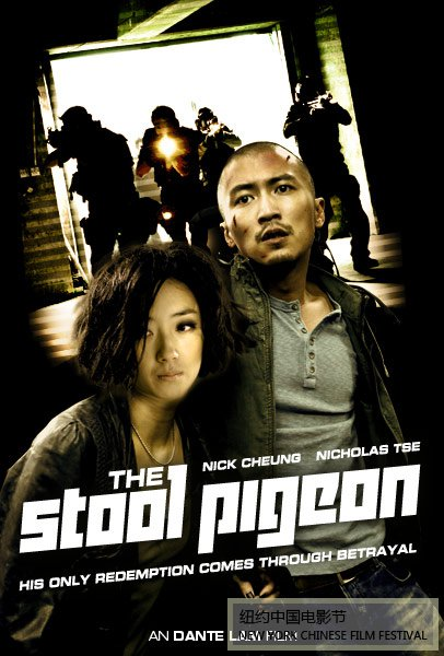 THE STOOL PIGEON