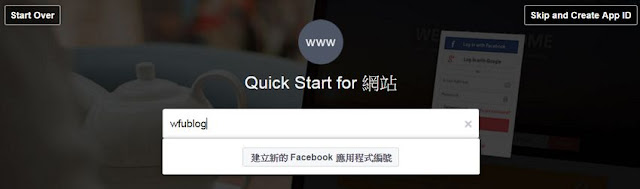 apply-fb-app-id-5-申請 Facebook 應用程式 APP ID 流程