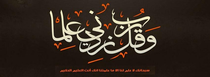 أغلفة أسلامية للفيس بوك جديدة وبدقة عاليه مميزة 2014