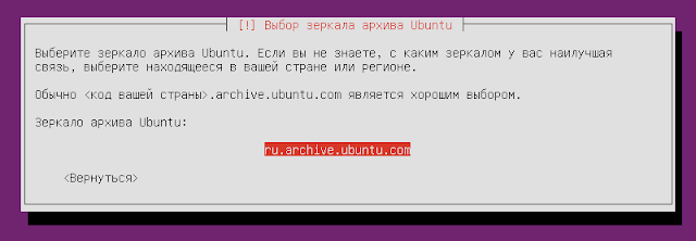 Установка Ubuntu mini.iso + Xubuntu core шаг7