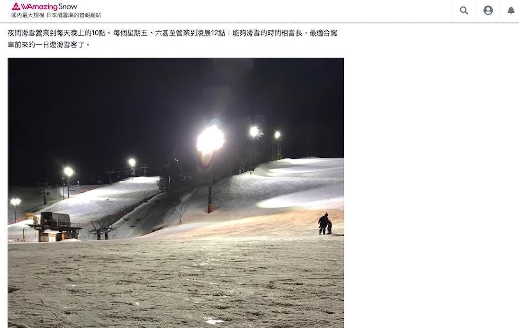 群馬滑雪,諾恩水上滑雪場,可夜滑的雪場,適合初學者的雪場,日本滑雪