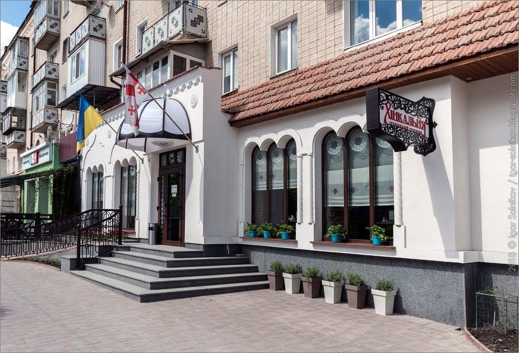 Каменец-Подольский, хинкальня