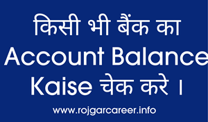 Bank Account Ka Blance Kaise Check Kare
