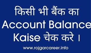 bank balance kaise check kare | बैंक बैलेंस कैसे चेक करें मोबाइल से | bank account kaise check kare mobile se