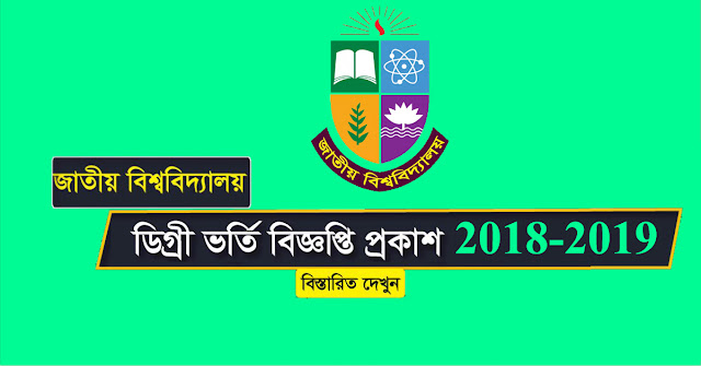 NU Degree Pass and Private Admission Registration Circular  Notice 2018-2019