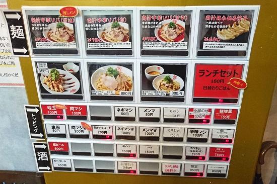 肉汁中華ソバ 百年本舗 沖縄浦添店の食券機の写真