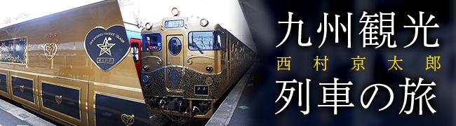 西村京太郎 九州観光列車の旅 web集英社文庫