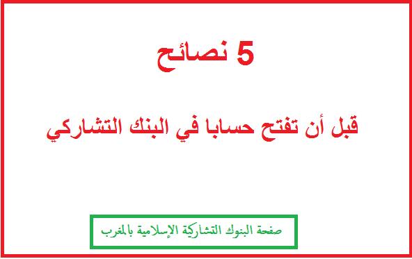 خمس نصائح يجب عليك أن تعمل بها قبل فتح حساب في أحد البنوك الإسلامية