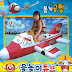 The Airport Diary Winky the Aeroplane Inflatable Ride-on (AA18)